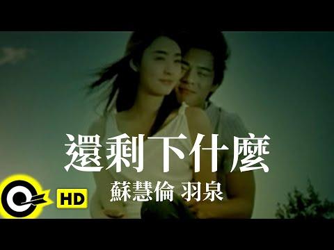 蘇慧倫 Tarcy Su&羽泉 Yu Quan【還剩下什麼】Official Music Video