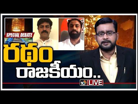 రథం...రాజకీయం | Special Debate On Antarvedi Chariot Politics | 10TV News