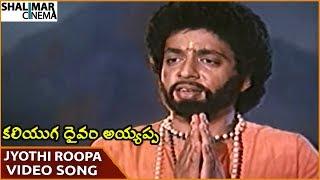 Kaliyuga Daivam Ayyappa Movie || Jyothi Roopa Video Song || Pandian || Shalimarcinema