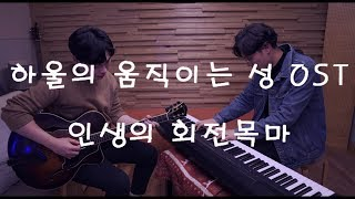 4hands [piano+guitar] 하울의 움직이는…