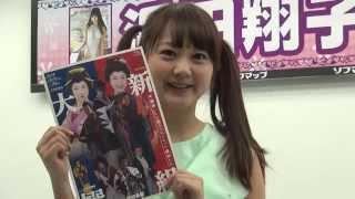 グラビアアイドルの浜田翔子さんがDVD『ハマショーに恋するでしょうこ20...