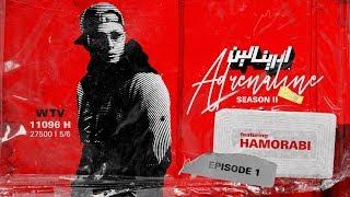 أدرينالين adrenaline || الحلقة الأولى  || season 2 || مغني الراب حمورابي Hamorabi