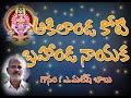 A.Mallesh Babu guruswamy (Akhilanda koti brahmandanayaka.....)