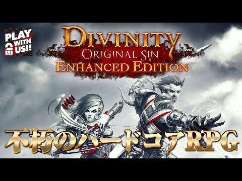 #1【RPG】兄者,おついちの「ディヴィニティ:オリジナル・シン EE」【2BRO.】