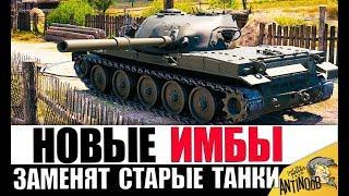 ЗАМЕНЫ ТАНКОВ В 2019 ГОДУ! НОВЫЕ ИМБЫ В World of Tanks