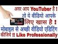 मोबाइल से अच्छी वीडियो एडिटिंग कैसे करे ! How to edit videos from mobile ! Like Professionally.