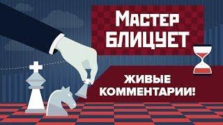 Блиц-шахматы. Конь во вражеском тылу