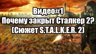 Видео#1. Почему закрыт Сталкер 2? (Сюжет S.T.A.L.K.E.R. 2)(, 2016-09-30T10:31:50.000Z)