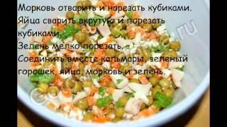 Рецепты салатов:Салат из кальмаров с зеленым горошком