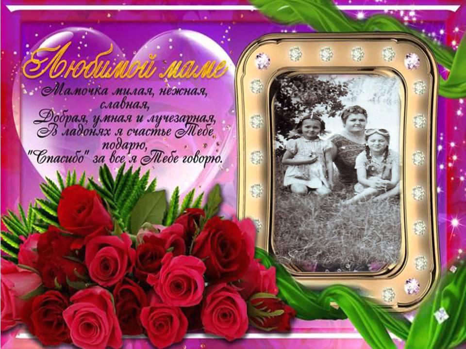 Поздравление с 80 лет маме от дочери