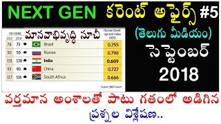 #5 Current Affairs in Telugu Medium || September 2018 # NEXT GEN| Human Development Index