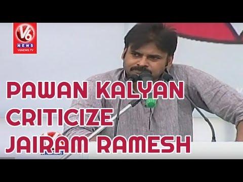 Pawan Kalyan Criticize Jairam Ramesh    Slams Congress Leaders    V6 News