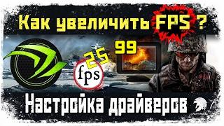 Как увеличить FPS в игре - Настройка драйверов Nvidia (FPS & driver settings)