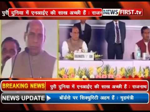 Rajnath Singh inauguration  NIA Office In Lucknow