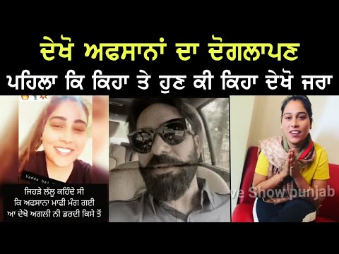 Download Afsana Khan Before And After About Babbu Maan || Babbu Maan Latest Live 2021 || Afsana Khan Live