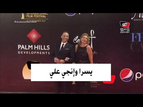 إطلالات جديدة ليسرا وانجي علي ولميس الحديدي بمهرجان القاهرة السينمائي