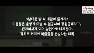 음악임용 악곡암기 - 춘향가 남대문 밖 썩 내달아 [전공음악 다이애나 & 뮤직서커스]