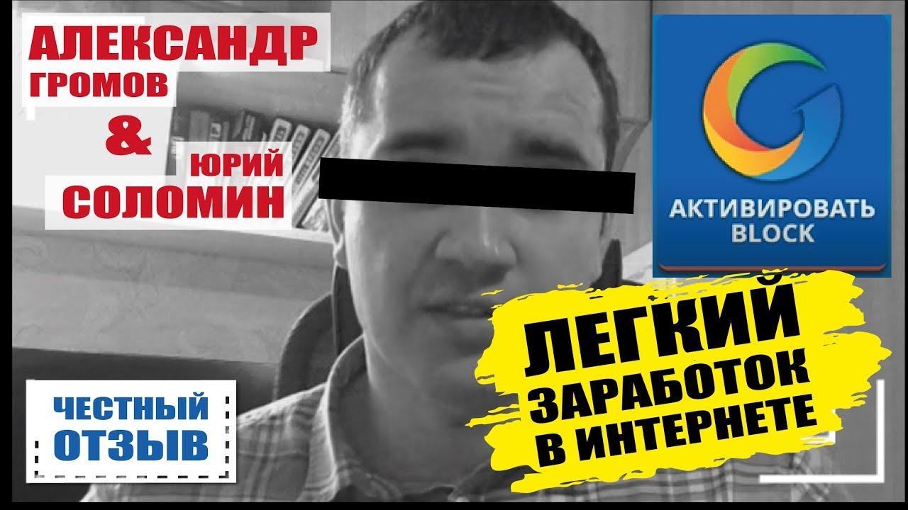 Юрий Альтблок Инвестментс Онлайн - Соломин 7 в | сервисы автоматического заработка