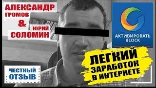 Спецвыпуск #7 Мошенники. Юрий Соломин сервис AltBlock - заработок в Интернете без вложений