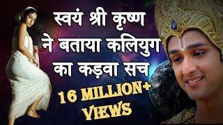 श्री कृष्ण ने पांडवों को बताये कलियुग के कड़वे सत्य, सुन कर आपको शर्म आजाएगी: Truth Of Kalyug