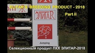 ELITAR'S BREEDING PRODUCT-2018.  Part II