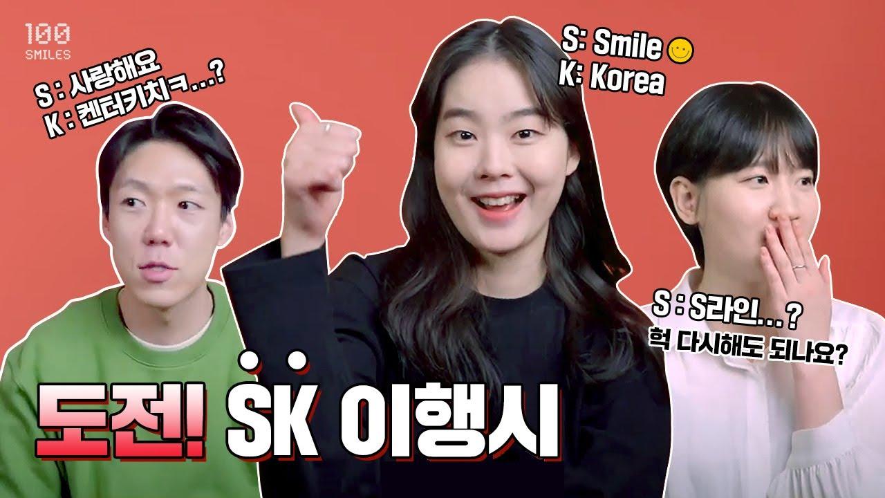 [SK그룹] SK로 2행시를 지어본다면? (feat. 다양한 이해관계자)