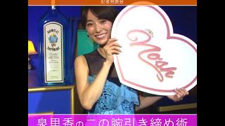 モデルの泉里香さんが、ゴールデン・ウィーク限定でオープンするデジタ...