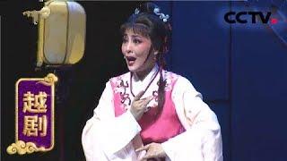 《CCTV空中剧院》 20190529 越剧《西厢记》 1/2| CCTV戏曲