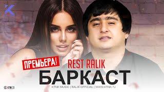 REST Pro (RaLiK) - Баркаст (Клипхои Точики 2020)