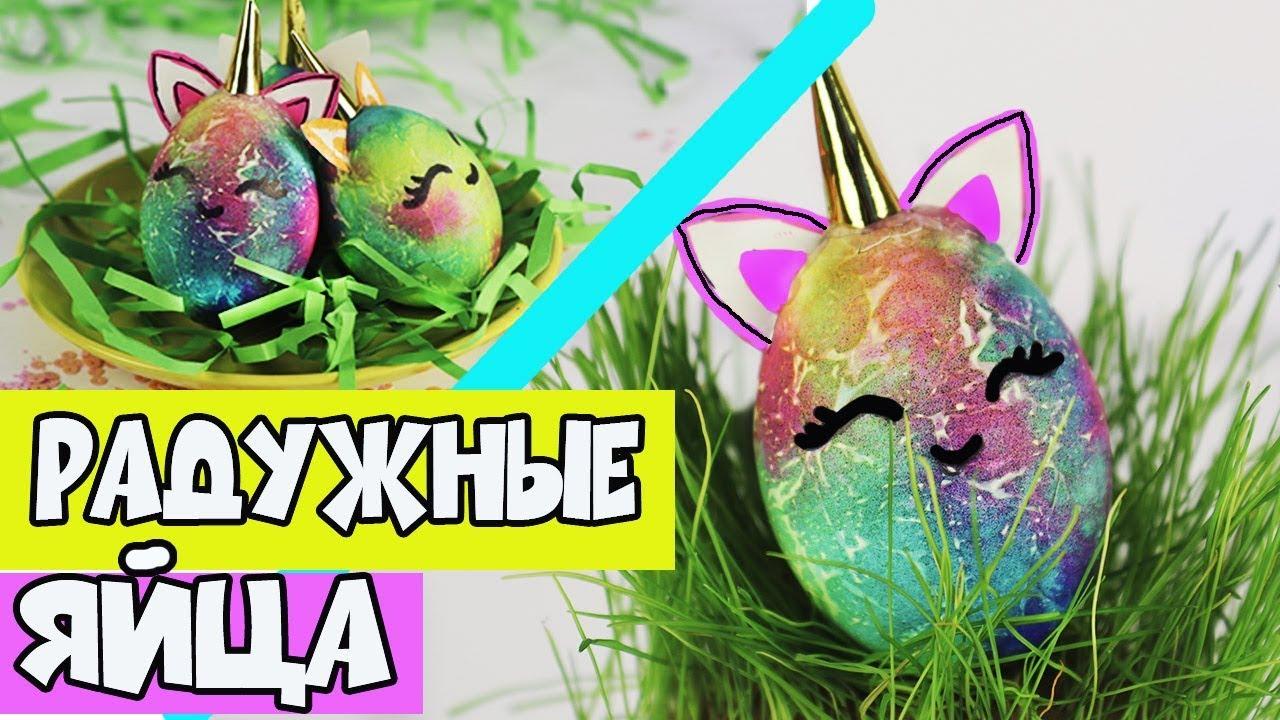 Радужные яйца - единороги за 5 мин!  Как красиво покрасить яйца на Пасху