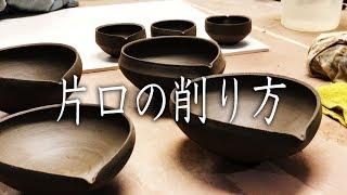 【陶芸のヒント】片口の削り方 Pottery trimming