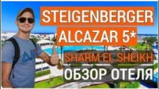 Steigenberger Alcazar 5 обзор отеля Отдых в Египте Штайгенбергер альказар 5 Шарм эль шейх 2021