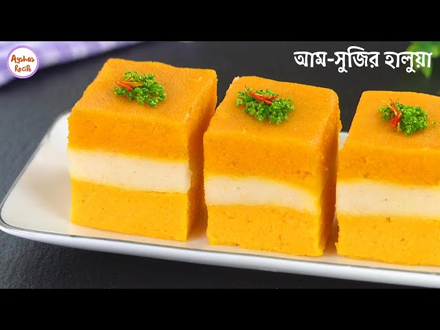 আম-সুজির হালুয়া -দারুন স্বাদের পাকা আমের লেয়ার হালুয়া | Am sujir halua Recipe,Dim Sujir Mango Halwa