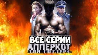 НОВЫЙ ВОЕННЫЙ БОЕВИК АППЕРКОТ ДЛЯ ГИТЛЕРА НОВЫЕ ФИЛЬМЫ 2016