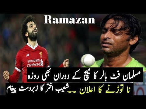 Shoaib Akhtar Praising Liverpool Footballer Muhammad Saleh For Not Break Ramazan Fast During Match