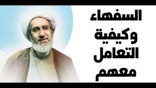 السفهاء وكيفية التعامل معهم - الشيخ حبيب الكاظمي