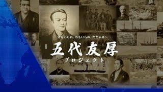 映画「五代友厚(仮題)」のプロモーション映像。