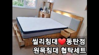 씰리침대동탄점 동탄배송후기,원목침대 협탁세트