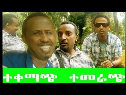 Fidel Zema | ክፍል 3 | ተቀማጭ ተመራጭ አዲስ አዝናኝ ኮሜዲ | New Ethiopian Comedy