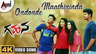 Gahana | Ondonde Maathininda | New 4K Song 2019 | Adhitya | Sharanya | Inchara | R.Srinivas