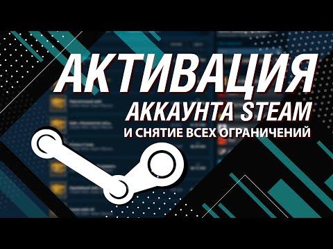 Как активировать аккаунт Steam,  снять все ограничения и активировать торговую площадку?