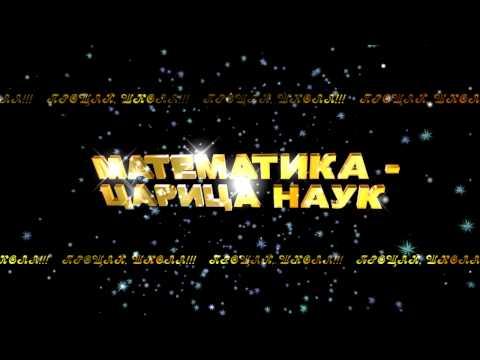 МАТЕМАТИКА   ЦАРИЦА НАУК 2