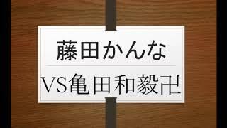 藤田かんなVS田口愛佳✟