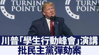 川普「學生行動峰會」演講 批民主黨彈劾案 新唐人亞太電視 20191225