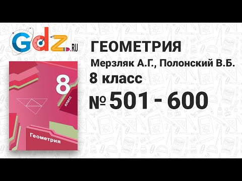 № 501-600 - Геометрия 8 класс Мерзляк