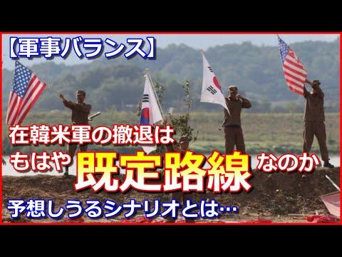 【軍事バランス】在韓米軍の撤退はもはや既定路線か、予想しうるシナリオとは…