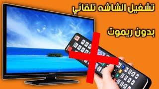 ضاع عمرنا واحنا منعرفش طريقة تشغيل الشاشه بدون ريموت تشغيل التلفاز بدون ريموت تشغيل الشاشه تلقائي Youtube