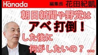 (訴状を偽造した)朝日新聞や野党の皆さんは、アベ政権を打倒したあと何をしたいのですか?誰が首相をやるのですか?それに答えてくれませんかね…。|花田紀凱[月刊Hanada]編集長の『週刊誌欠席裁判』 thumbnail