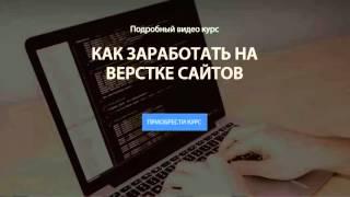 фрилансер верстка сайта