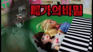 일본괴담..폐가의 비밀 새인형 린다와 백설이의 우정이야기 barbie와 미미인형드라마 만화애니메이션 인형극 어린이채널♡모모TV